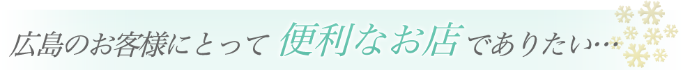 広島でエアコン出張無料回収の便利なお店