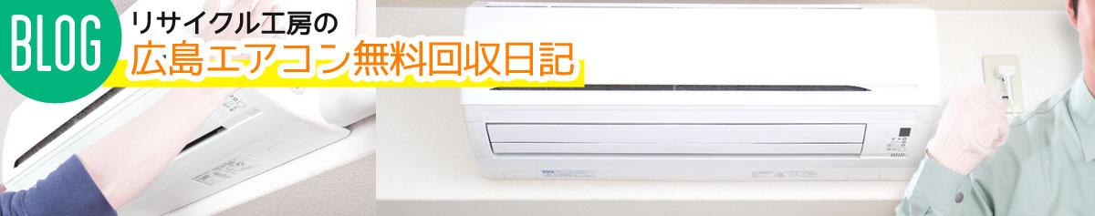 広島エアコン無料回収日記